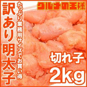 訳あり 明太子 2kg 1kg×2箱 切れ子 有色明太子 めんたいこ(訳あり わけあり ワケあり 穴あき バラ)|gourmet-no-ousama