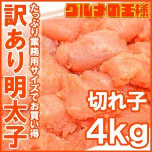 訳あり 明太子 4kg 1kg×4箱 切れ子 有色明太子 めんたいこ(訳あり わけあり ワケあり 穴あき バラ)|gourmet-no-ousama