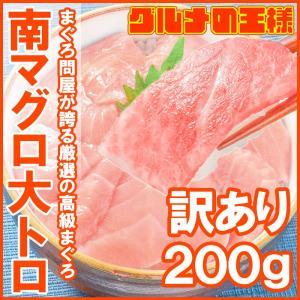 (訳あり わけあり ワケあり)ミナミマグロ 大トロ 200g(南まぐろ 南マグロ 南鮪 インドまぐろ 刺身)|gourmet-no-ousama