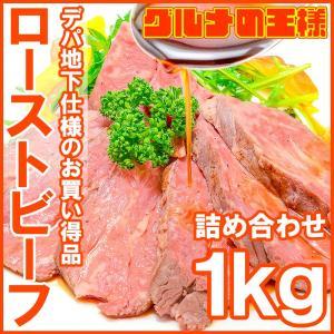 (訳あり 訳アリ わけあり) ローストビーフ ブロック 1kg 前後 詰め合わせ 霜降り トモサンカク デパ地下仕様 高級 牛肉 モモ肉|gourmet-no-ousama