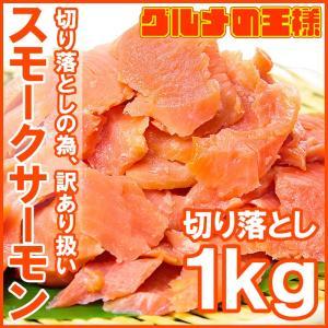 (訳あり わけあり ワケあり)スモークサーモン 切り落とし 1kg 500g×2|gourmet-no-ousama