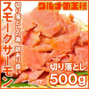 (訳あり わけあり ワケあり)スモークサーモン 切り落とし 500g|gourmet-no-ousama