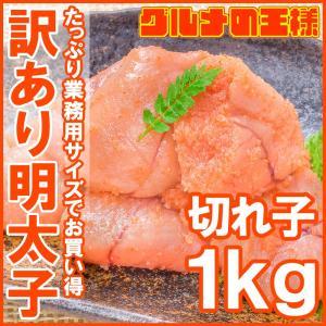 明太子 めんたいこ 切れ子 無着色明太子 1kg 詰め合わせ...