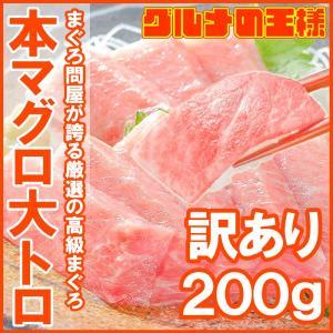 (訳あり わけあり ワケあり)本まぐろ 大トロ 200g (本マグロ まぐろ 本鮪 刺身)|gourmet-no-ousama