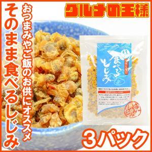 そのまま食べるしじみ おつまみしじみ(90g×3パック) 乾燥しじみ ポイント 消化 食品 メール便 珍味|gourmet-no-ousama