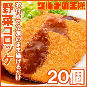 ポテトコロッケ 野菜コロッケ 55g×20個 1.1kg|gourmet-no-ousama