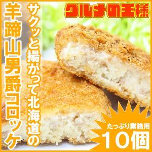 羊蹄山男爵コロッケ(75g×10個)|gourmet-no-ousama