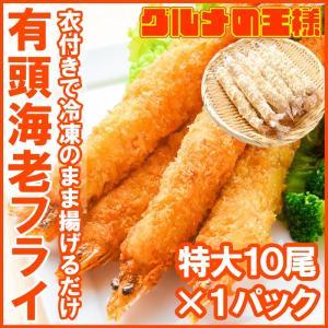 特大!有頭海老フライ 有頭まるごとえびフライ(業務用10尾・550g)|gourmet-no-ousama