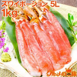 超特大 5L ズワイガニ ポーション かにしゃぶ お刺身用 1kg 500g×2パック (BBQ バーベキュー かに カニ 蟹)|gourmet-no-ousama
