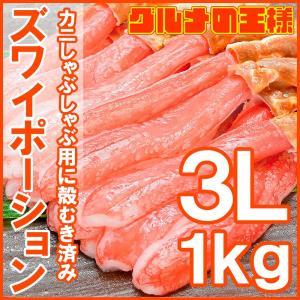 かにしゃぶ用 生ズワイガニ ずわいがに むき身 ポーション 3L 1kg 500g×2パック BBQ バーベキュー ズワイガニ かに カニ 蟹 刺身 カニ鍋 焼きガニ gourmet-no-ousama