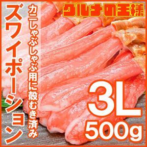 かにしゃぶ ズワイガニ ポーション ずわいがに 生ズワイガニ 刺身 むき身 3L 500g BBQ バーベキュー かに カニ 蟹 刺身 カニ鍋 焼きガニ gourmet-no-ousama