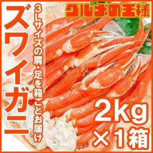 本ズワイガニ ずわいがに 2kg(3Lサイズ 5肩 箱入り BBQ バーベキュー)|gourmet-no-ousama