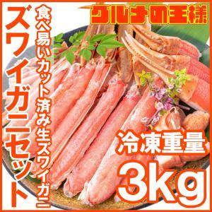 カット済み ズワイガニ ずわいがに セット 合計3kg 冷凍総重量約 1kg ×3パック かに鍋 かにしゃぶ お刺身 ポーション かに カニ 蟹 詰め合わせ|gourmet-no-ousama
