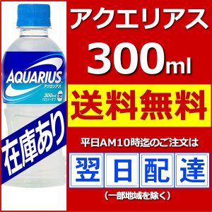 アクエリアス300mlPET