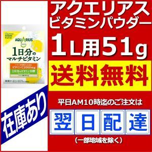 アクエリアスビタミン 51gパウダー(1L用)