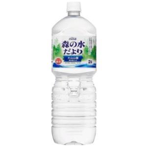 森の水だより 大山山麓 ペコらくボトル 2LPET 数量は1...