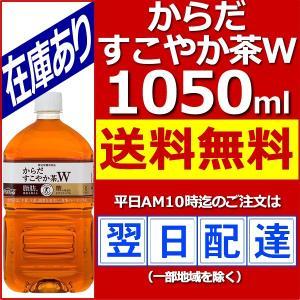 からだすこやか茶W-1050mlPET 数量は12本単位でご注文下さい