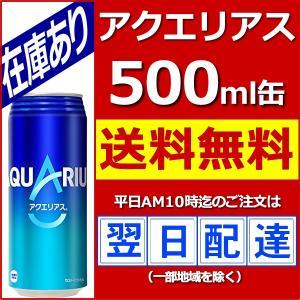 アクエリアス 500ml缶