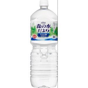 森の水だより 大山山麓 ペコらくボトル 2LPET 数量は6...