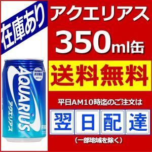 アクエリアス 350ml缶