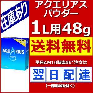 アクエリアス 48gパウダー(1L用) 数量は5...の商品画像