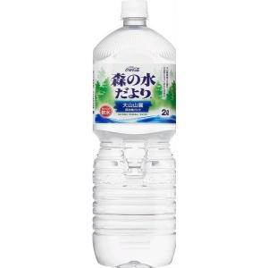 森の水だより 大山山麓 ペコらくボトル 2LPET 数量は12本単位でご注文下さい