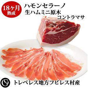 18ヶ月熟成ハモンセラーノ 生ハムミニ原木(ミニブロック・コントラマサ/ランプ )