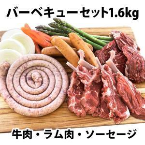 グルメソムリエ BBQ バーベキューセット 1.5kg以上 4〜6人前 牛肉 ラム肉 ぐるぐるソーセ...