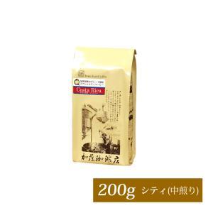 コスタリカ世界規格Qグレード珈琲豆(200g)|gourmetcoffee
