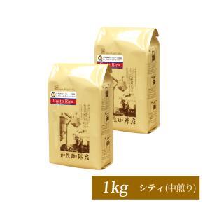 (1kg)世界規格Qグレード珈琲コスタリカ入珈琲福袋(Qコス×2)/珈琲豆|gourmetcoffee