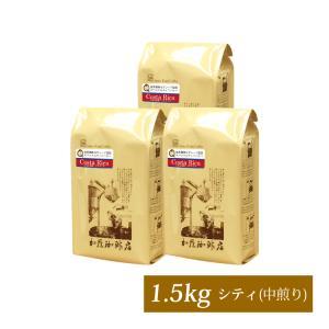 世界規格Qグレード珈琲コスタリカ1.5kg入珈琲福袋(Qコス×3)/珈琲豆|gourmetcoffee
