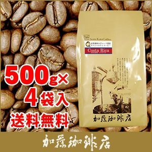 【業務用卸メガ盛り2kg】コスタリカ世界規格Qグレード珈琲豆(Qコス×4)|gourmetcoffee