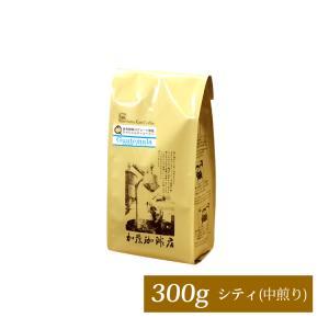 グァテマラ世界規格Qグレード珈琲豆(300g)(ガテマラSHB)|gourmetcoffee