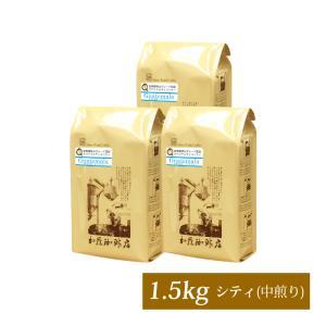 珈琲豆たっぷり約150杯分入。 ■グァテマラ世界規格Qグレード珈琲豆/500g入袋×3袋 本品は、グ...