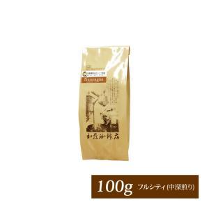 ニカラグア世界規格Qグレード珈琲豆(100g)|gourmetcoffee