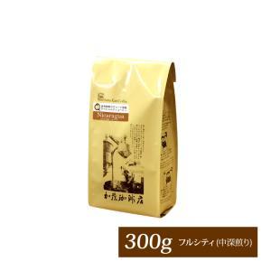ニカラグア世界規格Qグレード珈琲豆(300g)|gourmetcoffee