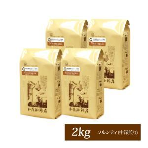 【業務用卸メガ盛り2kg】ニカラグア世界規格Qグレード珈琲豆(Qニカ×4)|gourmetcoffee