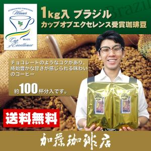 [1kg]ブラジルカップオブエクセレンス(Cブラ×2)/珈琲豆|gourmetcoffee