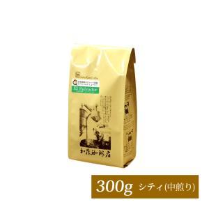 エルサルバドル世界規格Qグレード珈琲豆(300g)|gourmetcoffee