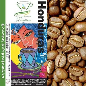 《日替り》[500gお得袋]ホンジュラスカップオブエクセレンス/珈琲豆 gourmetcoffee