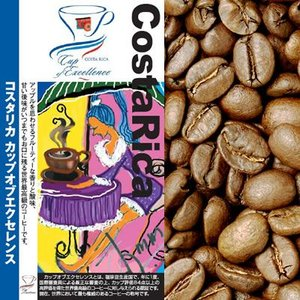 コスタリカカップオブエクセレンス(200g)/珈琲豆|gourmetcoffee