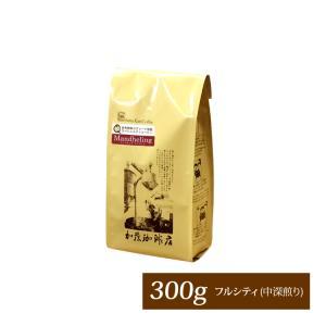 インドネシア・マンデリン世界規格Qグレード珈琲豆(300g)|gourmetcoffee