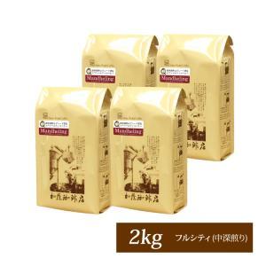 【業務用卸メガ盛り2kg】インドネシア・マンデリン世界規格Qグレード珈琲豆(Qマンデ×4)|gourmetcoffee