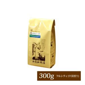 タンザニア・キリマンジャロ世界規格Qグレード珈琲豆(300g)|gourmetcoffee
