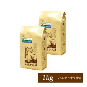 (1kg)世界規格Qグレード珈琲キリマンジャロ珈琲福袋(Qタンザニア×2)/珈琲豆|gourmetcoffee