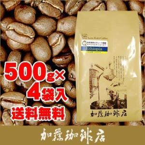 (業務用卸メガ盛り2kg)エチオピア世界規格Qグレード珈琲豆(QQエチオピア×4)/珈琲豆|gourmetcoffee