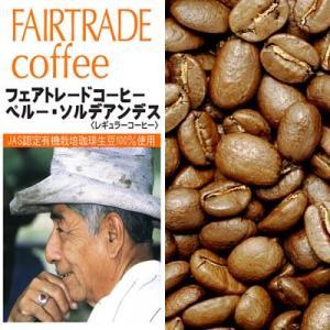 ペルー・ソルデアンデス(100g)/珈琲豆|gourmetcoffee