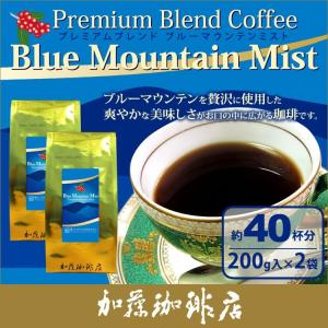 (200g2袋)ブルーマウンテンミスト(ミスト200×2)/珈琲豆|gourmetcoffee