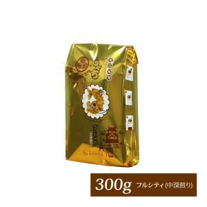 プレミアムブレンド【しゃちブレンド】(300g)/珈琲豆|gourmetcoffee