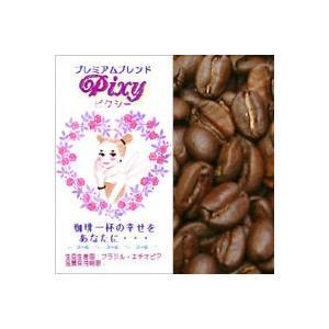 プレミアムブレンド【PIXY・ピクシー】(100g)/珈琲豆|gourmetcoffee